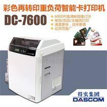 南京得实DC7600智能卡打印机