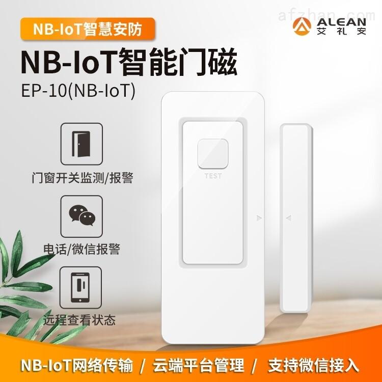 艾礼安NB-IOT智能门磁 隔离房门磁报警器