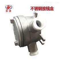 304材质不锈钢防爆接线盒