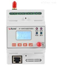 AF-GSM-500安科瑞无线通讯转换装置 带显示数据可存储