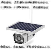 太阳能低功耗网络摄像机4G版