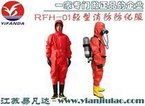 轻型防化服、RFH-01化学品耐酸碱消防防护服