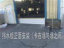 地下車庫擋水板  各種規格 可定制