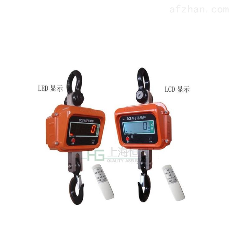 上海厂家3吨5吨电子吊磅秤直销
