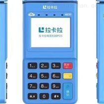 成都彭州POS机办理拉卡拉个人刷卡机申请