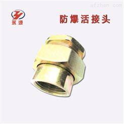 BGJ-DN15厂家碳钢BHJ防爆活接头 螺纹规格可定做