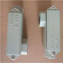 铝合金防爆穿线盒