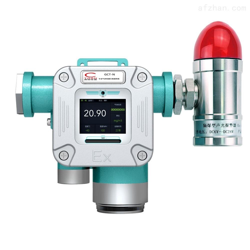 无线传输固定式过氧化氢气体检测仪