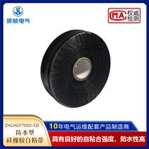 防水型硅橡膠自粘帶