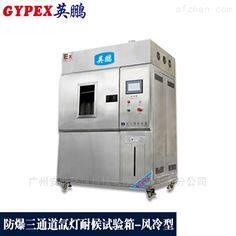 LH-YPEX01安庆防爆三通道氙灯耐候试验箱-风冷型