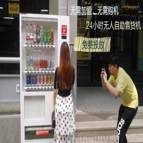 深圳龙华区充电站24小时自助售卖机合作投放