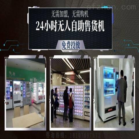 广州24小时自动售卖机免费安装