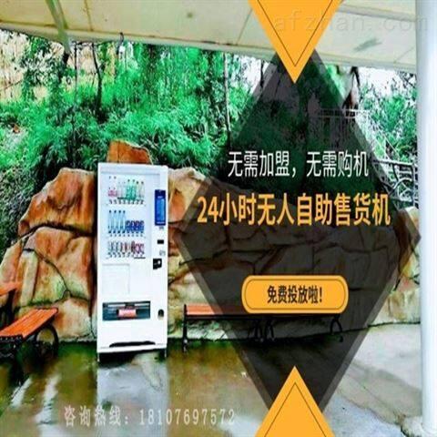 深圳龙岗区零食24小时自助售货机