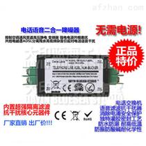 ADSL消防抗干擾濾波隔離消除電流聲雜音