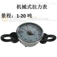 拉力表上海机械式拉力表规格型号200KN