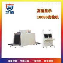 杭州X光安檢儀-安檢機生產廠家-租賃-維修
