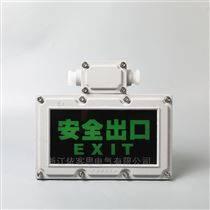 BYY51-3W壁式防爆疏散指示燈廠家