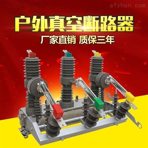 ZW43A高压断路器 柱上分界开关小型化设计