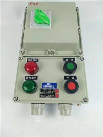 BQC53铸铝防爆电磁起动器-防爆按钮控制箱