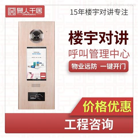 无线楼宇门对讲系统 电梯召唤 IC卡开锁
