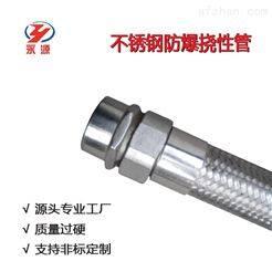 4分防爆挠性管