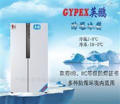 BL-200SM450L防爆冰箱