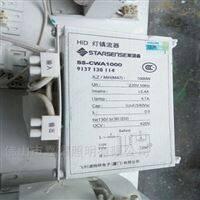 CWA1000W飞利浦美标1000W渔船扑鱼灯电感镇流器