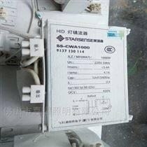 飞利浦美标1000W渔船扑鱼灯电感镇流器