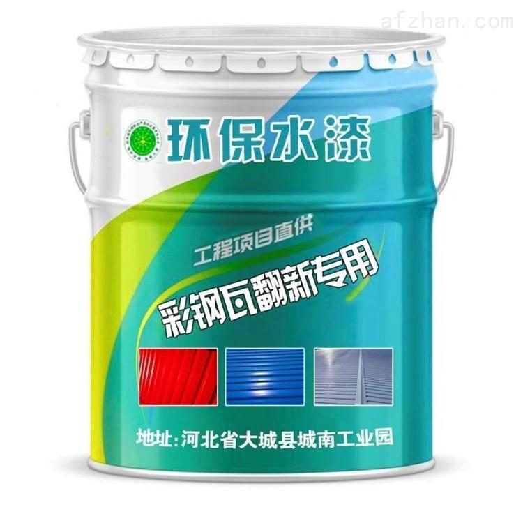 文安 水性工业环保彩钢翻新漆