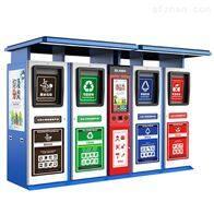 生活智能垃圾分类回收箱