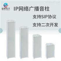 SIP协议有源壁挂音箱SIP音箱SIP音柱SIP号角