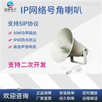 村村通隧道高速公路廣播系統IP網絡號角喇叭