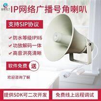 SIP音箱、SIP音柱、SIP号角、SIP功放