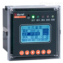 ARCM200L-Z漏电火灾探测器 电气火灾监控装置