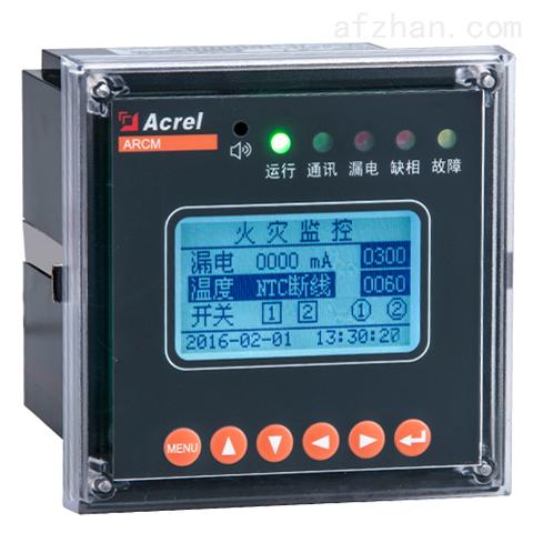 电气火灾监控探测器 2路继电器输出 1路通讯