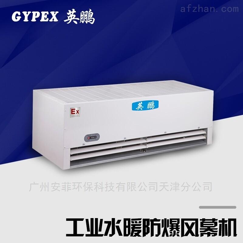 中卫工业水暖防爆风幕机