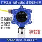 固定式一氧化碳检测仪