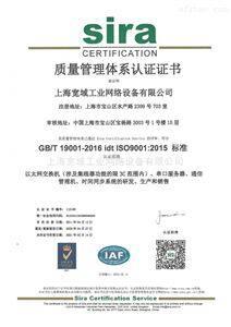 質量管理體係認證證書(中文)2020年