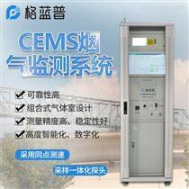 cems煙氣監測系統_煙氣在線檢測儀