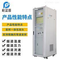 cems煙氣監測系統原理
