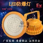 LED防爆照明灯 YMD-40W50W60W防爆LED灯