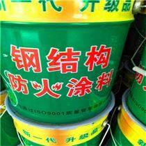 國標膨脹型鋼結構防火涂料包驗收的廠家