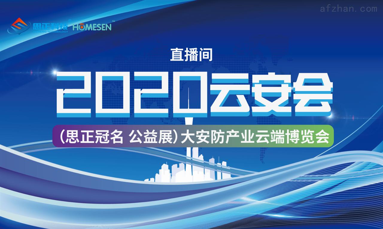 思正2020云端博览会