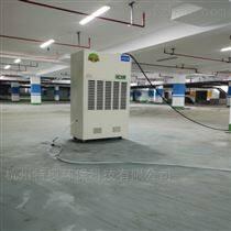 車庫大功率工業除濕機20KG