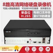 海康威视DS-7808NB-K1 8路监控硬盘录像机