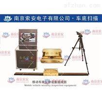 南京索安 车辆底盘检测 地埋摄像机