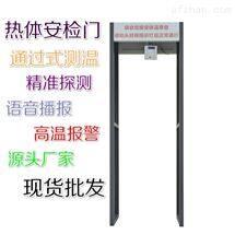 DB-001现货供应自动测温人体安检门体温筛查测温仪