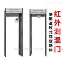 DB-001门式安检测温仪温度检测门红外线人体安检门