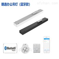 LDP01030001T欧普办公室手机APP蓝牙智能LED照明解决方案