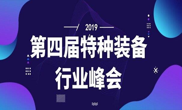 2019第四届特种装备行业峰会即将举办